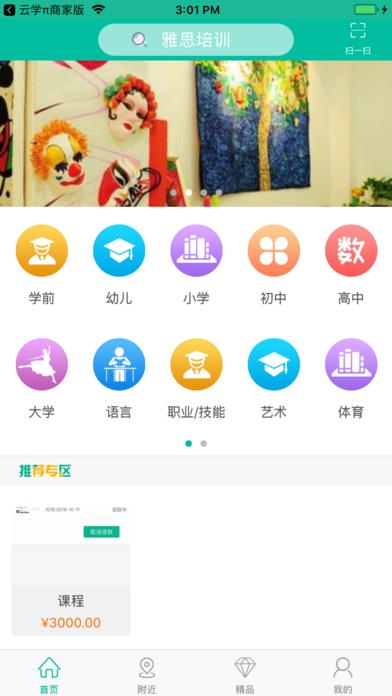 云学π手机版app下载图1: