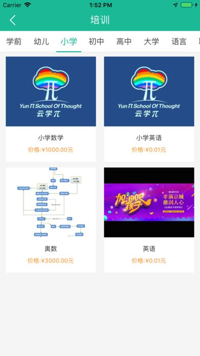 云学π手机版app下载图4: