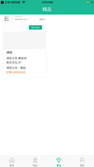 云学π手机版app下载图5: