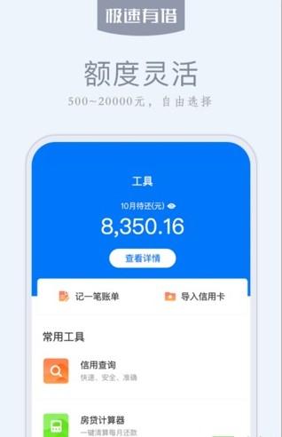 极速有借app官方版下载图3: