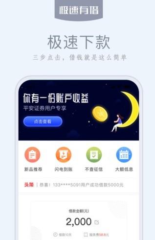 极速有借app官方版下载图4:
