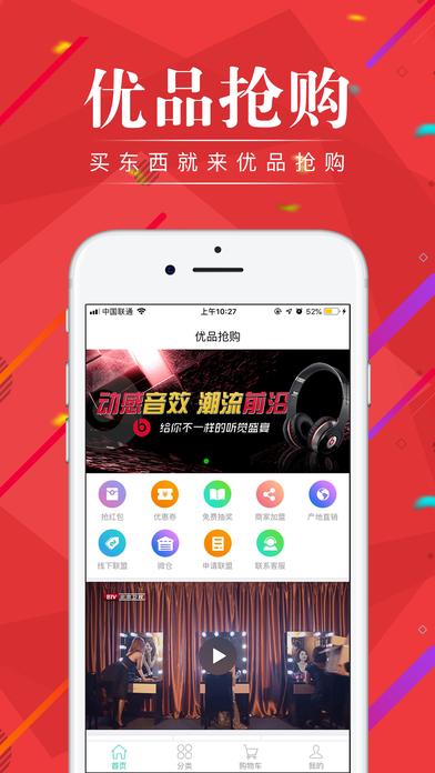 优优抢购官方app手机版下载图1: