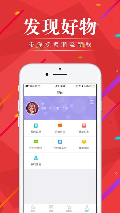 优优抢购官方app手机版下载图2: