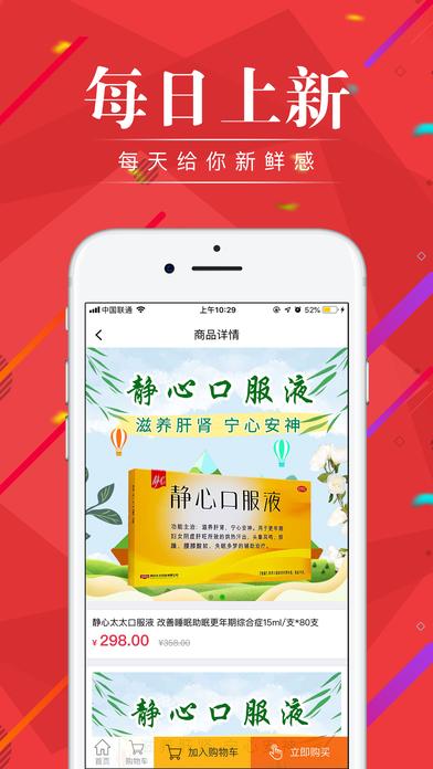 优优抢购官方app手机版下载图4: