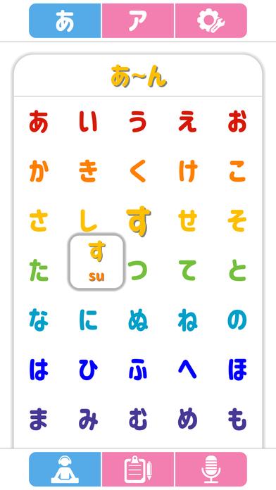 学习日语发音app软件下载图1: