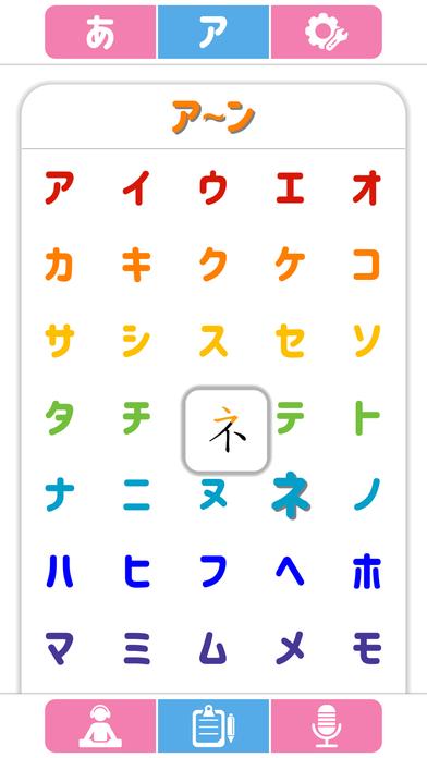 学习日语发音app软件下载图3: