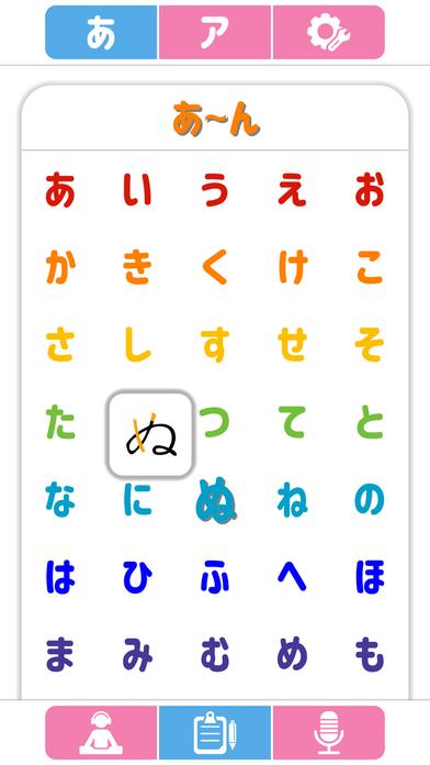 学习日语发音app软件下载图5: