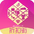 折扣街app软件下载 v1.1.5