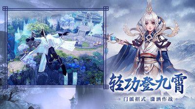 成仙御剑斩邪手游官方最新版图1: