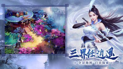 成仙御剑斩邪手游官方最新版图2: