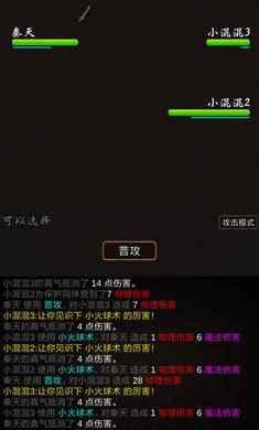 我要修真序章游戏官方安卓版图片3