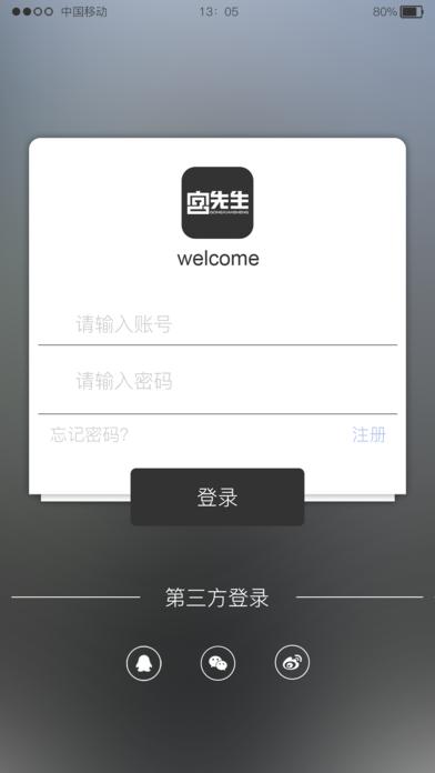 宫先生国际官方手机版app下载图3: