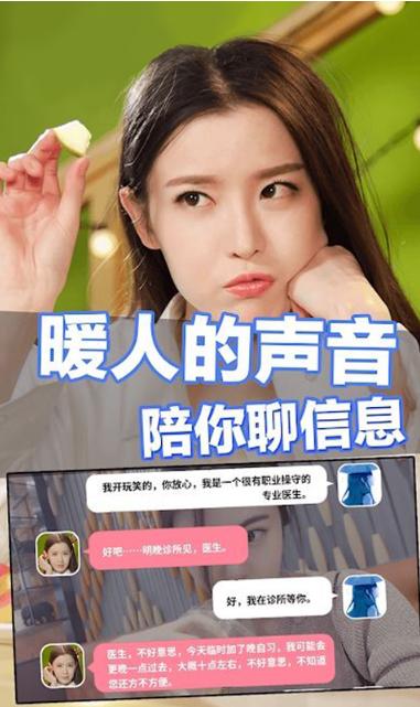 心动女伴手游官方最新版图2: