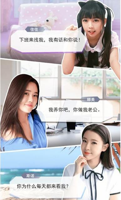 心动女伴手游官方最新版图4: