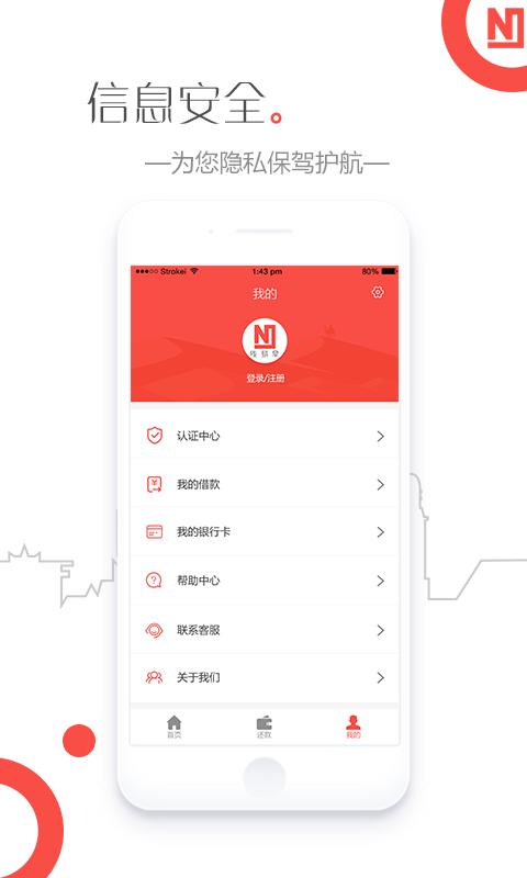 钱易拿app下载手机版图3: