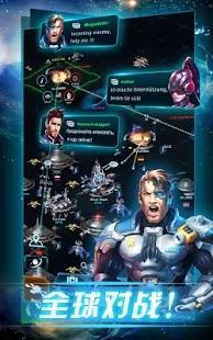 星河战舰新星风暴最新版手游安卓下载图4: