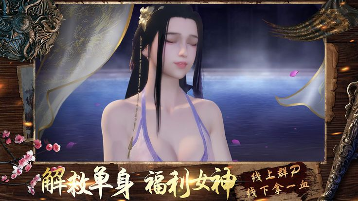 仙古纪元手游官方正版图3: