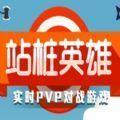 微信站桩英雄无限金币内购破解版 v1.0