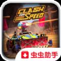 速度碰撞战斗赛车无限金币中文破解版(含数据包) v1.8