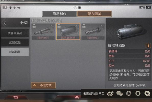 明日之后武器插件有耐久吗 武器插件会坏吗[多图]