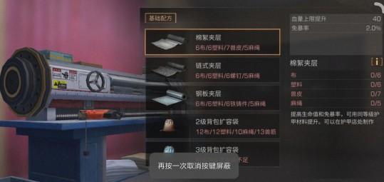 明日之后护甲插件在哪做 护甲插件制作方法[多图]