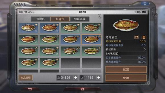 明日之后鱼食谱大全 鱼类料理及属性总汇[多图]