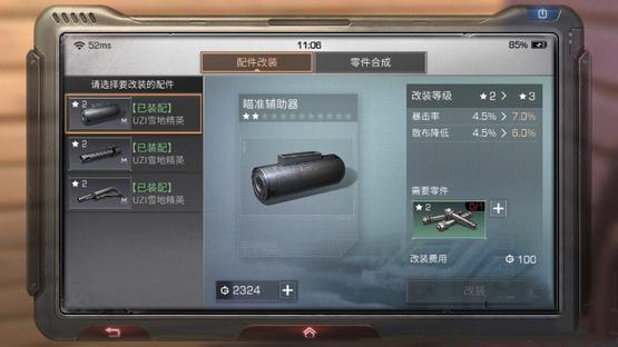明日之后武器配件怎么升级 武器配件升级方法[多图]