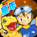 天天数码兽重制游戏官网最新版 v1.1.0