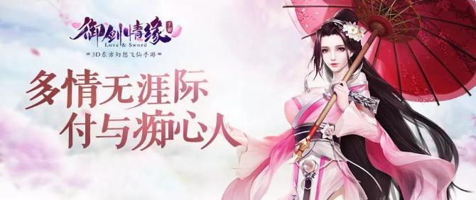 御剑情缘十一月新版本预告 新增出家系统、好友印象等玩法[多图]