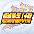 超级机器人大战DD港台版官方手游 v1.0.5
