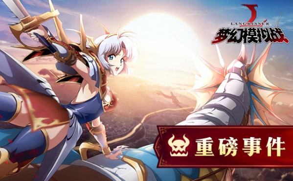 梦幻模拟战手游11月22日更新一览 魔法的风暴限时召唤活动开启[多图]