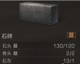 明日之后石砖怎么做 石砖可以买吗[多图]