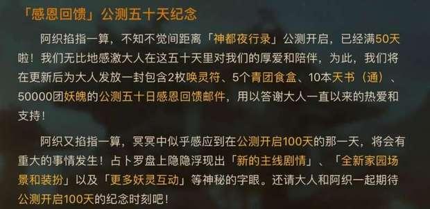 神都夜行录11月30活动预告 体力减半活动及新剧情介绍[多图]
