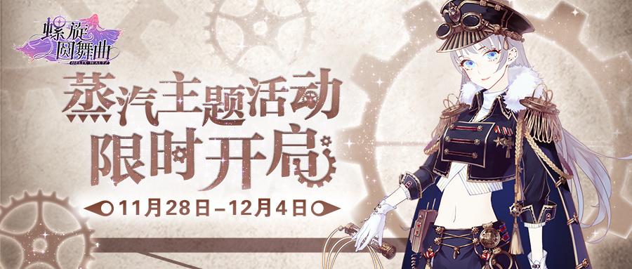 螺旋圆舞曲11月28日更新预告 蒸汽主题活动上线[多图]