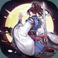 一剑断念御剑降魔手游官方正式版 v3.2.0