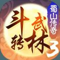 斗转武林3蜀山传奇正式版官方游戏 v1.0