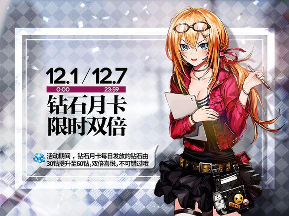 少女前线11月29日更新公告 钻石月卡限时双倍、62式12月签到奖励[多图]