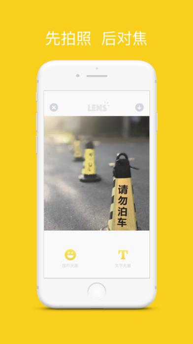 LENS告白相机app下载图5: