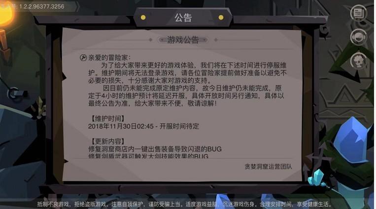 贪婪洞窟211月30日更新公告 维护补偿奖励一览[多图]