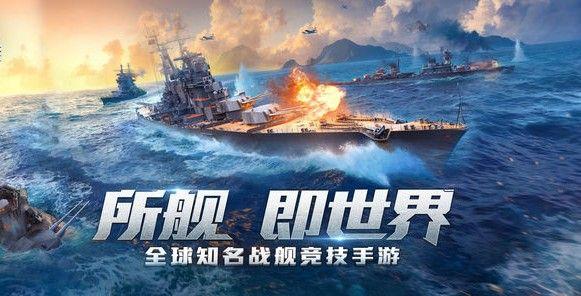 战舰代号X手游官方版