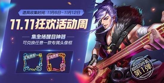 王者荣耀11月6日更新内容 6元新皮肤双十一活动上线![多图]