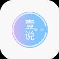 壹说app软件下载 v1.1.2