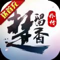 楚留香外传手游最新官方正版 v1.1.70.0