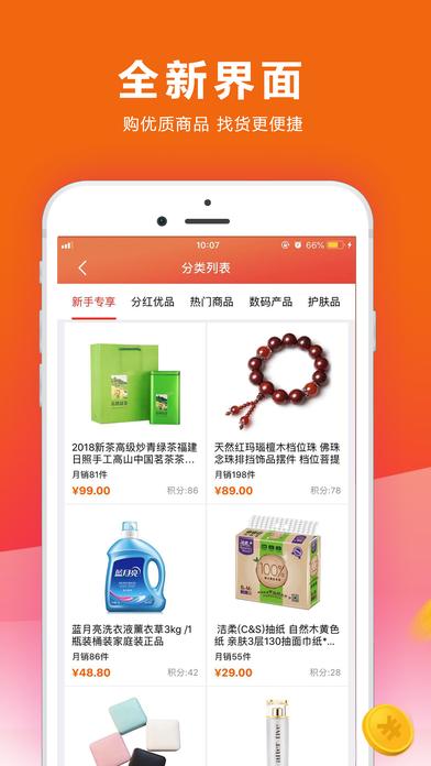 头筹购手机版app下载图1: