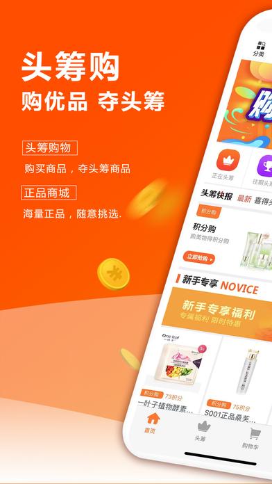 头筹购手机版app下载图2: