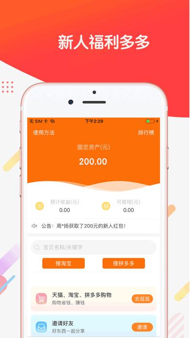 乐呵网亿快乐购app官方软件下载图1: