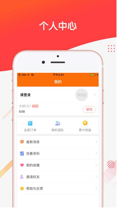 乐呵网亿快乐购app官方软件下载图4: