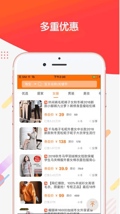 乐呵网亿快乐购app官方软件下载图3: