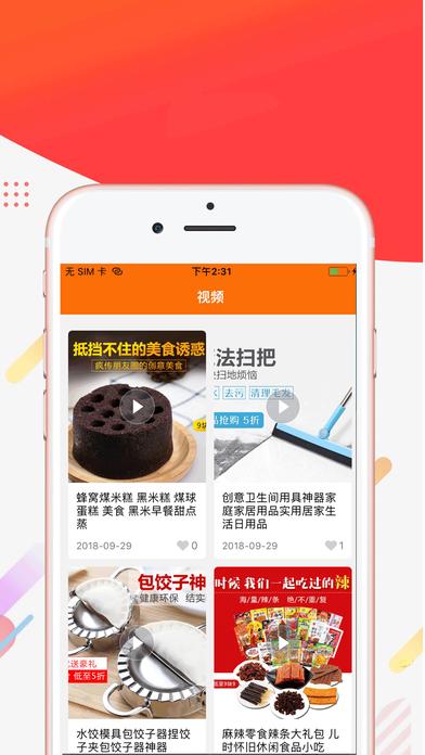 乐呵网亿快乐购app官方软件下载图5: