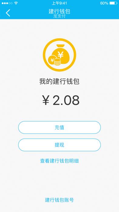 建行龙支付app二维码下载图1: